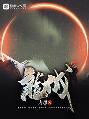 龙城最新章节列表,龙城全文阅读