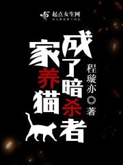 家养猫成了暗杀者最新章节列表,家养猫成了暗杀者全文阅读