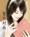 豪乳老师刘艳最新章节列表,豪乳老师刘艳全文阅读
