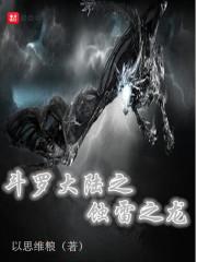 斗罗之蚀雷之龙最新章节列表,斗罗之蚀雷之龙全文阅读