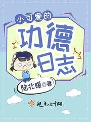 小可爱的功德日志最新章节列表,小可爱的功德日志全文阅读